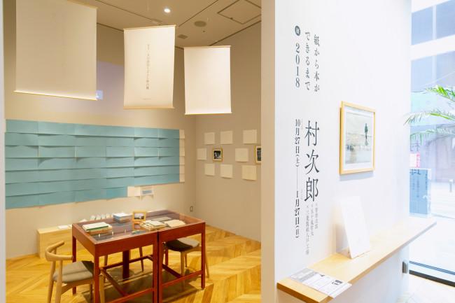 内装ディレクションは田中裕之、アートディレクションとグラフィックデザインはグルーヴィジョンズ / 展示スペースは八戸とかかわりのある作家や芸術家などから企画。取材時は八戸出身の詩人、村次郎の選詩集を出版し、本ができるまでの過程の展示だった