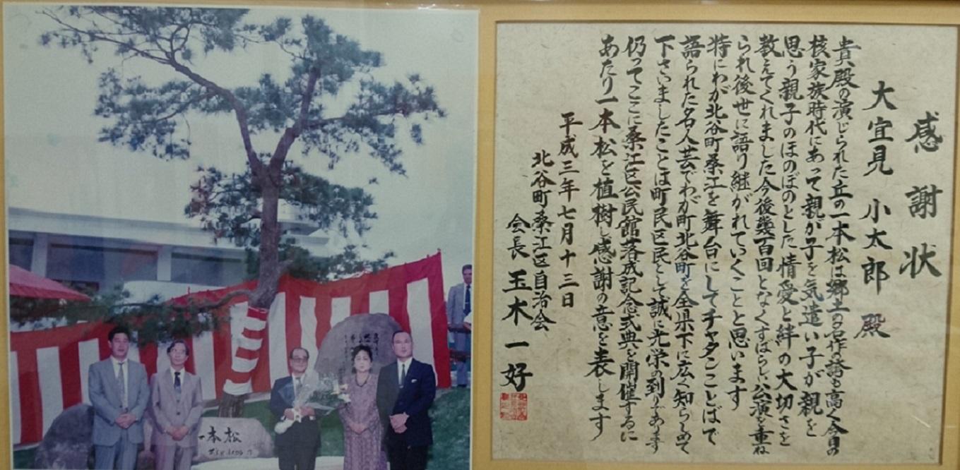 桑江区公民館落成記念植樹および大宜見小太郎氏への感謝状
