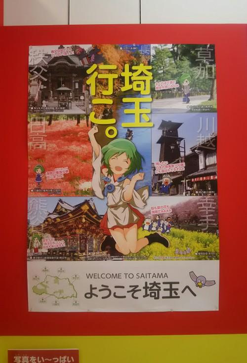 観光PRアニメのキャラクターが紹介する埼玉県の観光ポスター