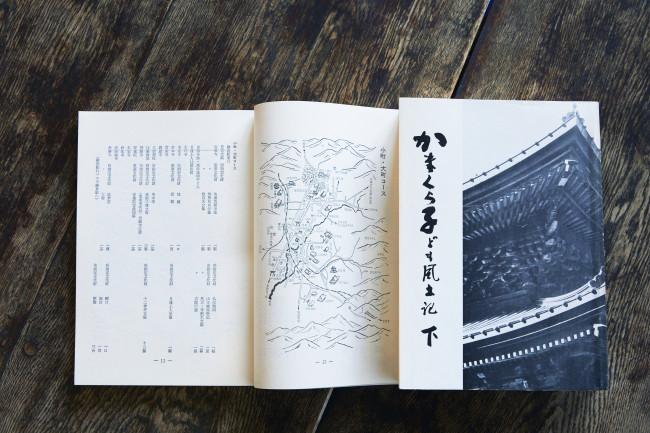「ソンベカフェ」では、鎌倉野菜をたっぷり使ったフォーなど、地元の食材を使ったアジア料理を食べることができる。宇治さん曰く、伊勢海老のルーツはかつて鎌倉沖でとれた鎌倉海老だそうだ(3枚目の写真はその話を子どもたちに伝える紙芝居)。一番下の写真が、宇治さんが小学生の頃から愛読する『かまくら子ども風土記』。1957年の発刊以来、改訂を重ねながら多くの鎌倉市民に読み継がれている