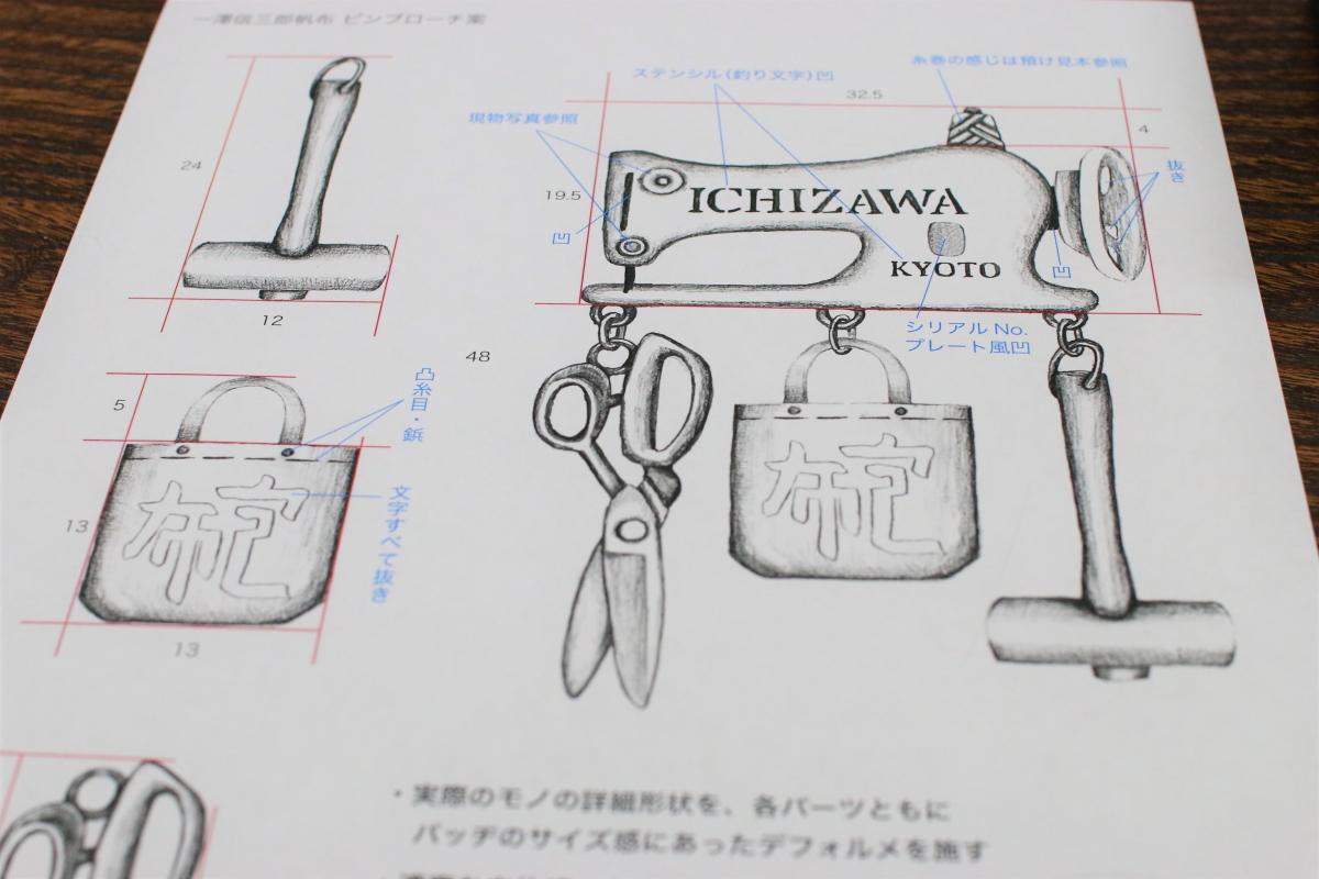 竹内さんがデザインしたピンブローチ(上)とデザイン画(下)