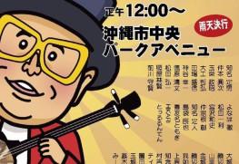 「第11回コザ・てるりん祭」ポスター