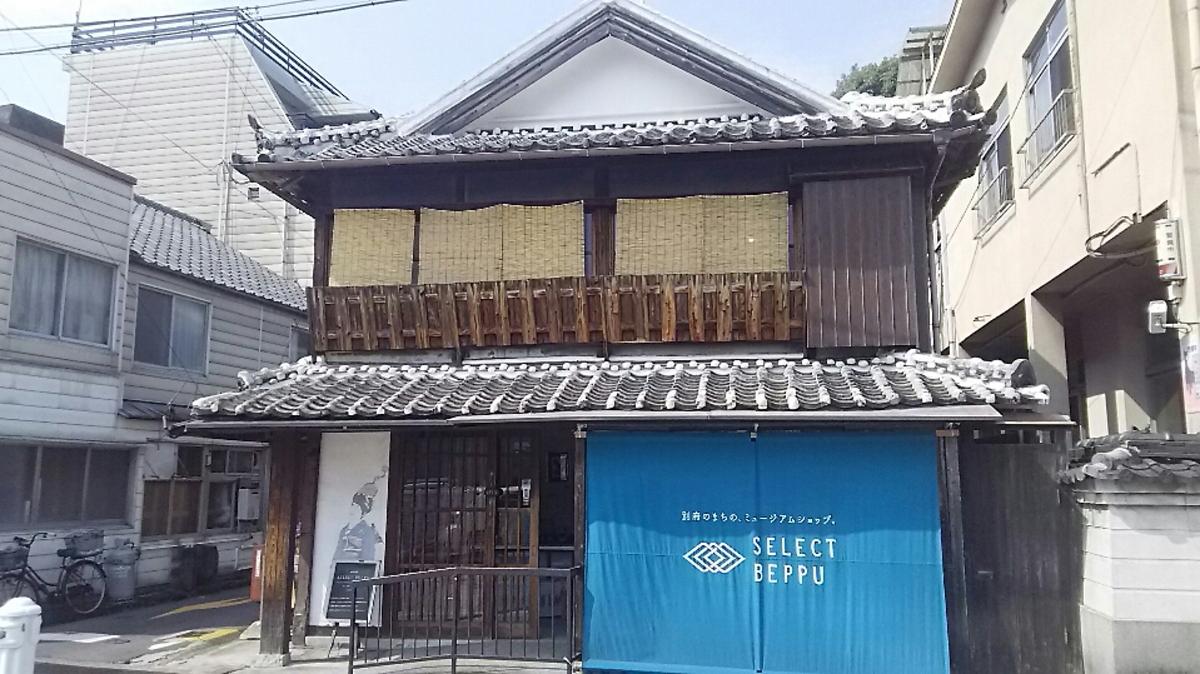 月田さんがバイヤーをつとめる「SELECT BEPPU」の外観。築100年の長屋の風情が感じられる(BEPPU PROJECT提供)