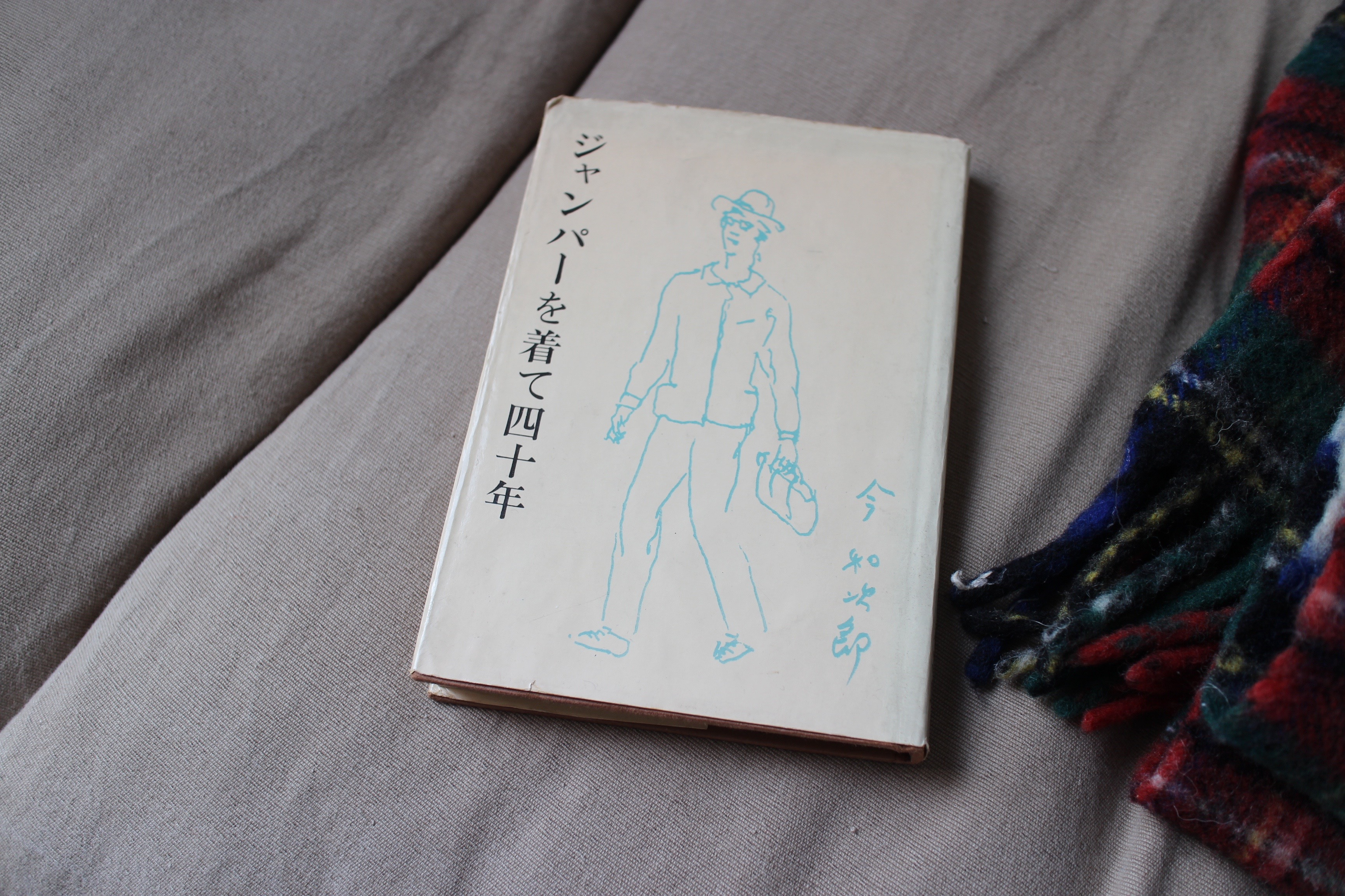 これを読んで世界が変わったとかではないが、この数年ずっと心の中にあった本