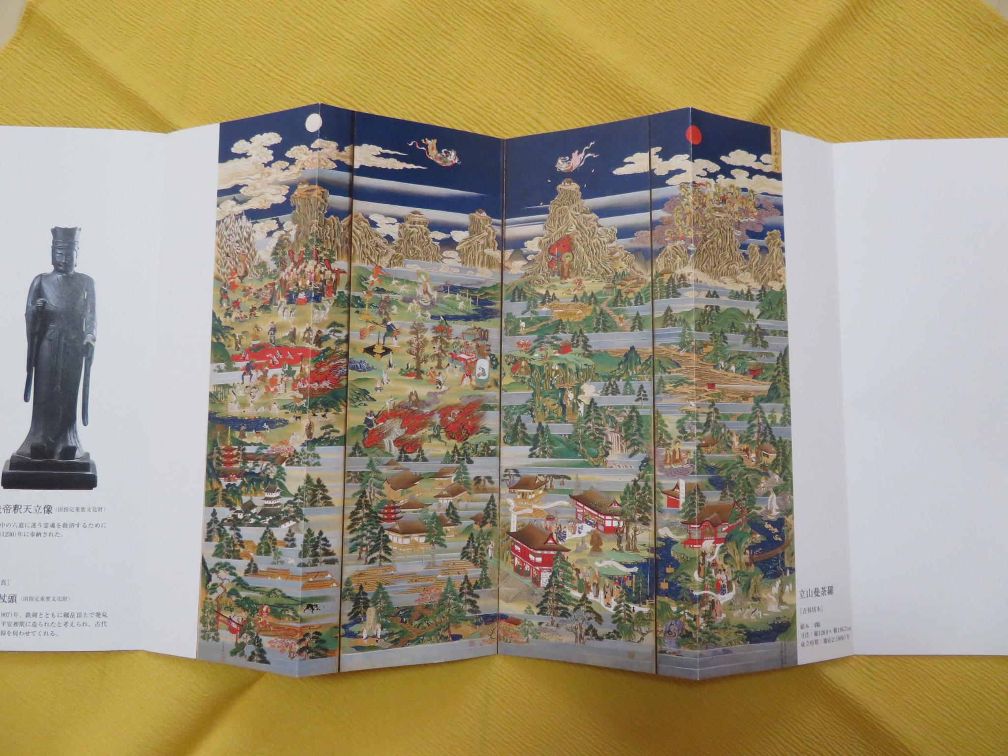 立山曼荼羅(展示館のパンフレットから)