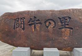 (写真2)「闘牛の里」碑