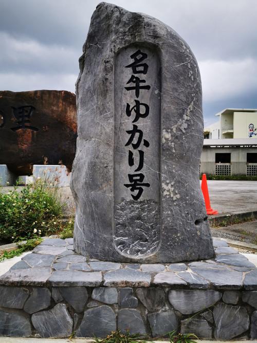 (写真3 )「名牛ゆかり号」碑
