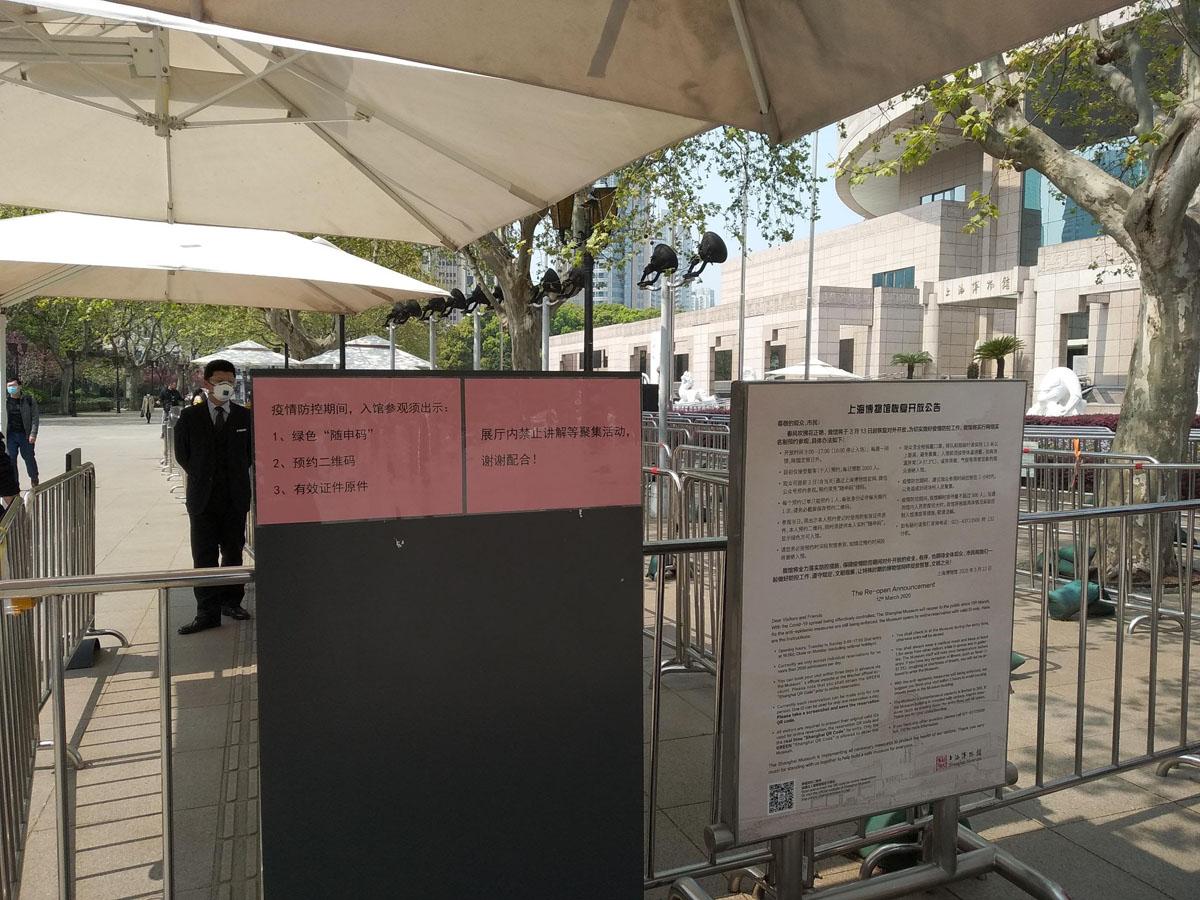 上海博物館 エントランス前入館検査場