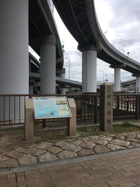 現在は阪神高速道路湾岸線の橋梁の下に位置しています