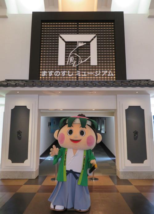 源ますのすしミュージアム。現在(6月7日)は売店のみ営業していて、展示室工場等は閉館中。入り口は「ますまる」が守っています
