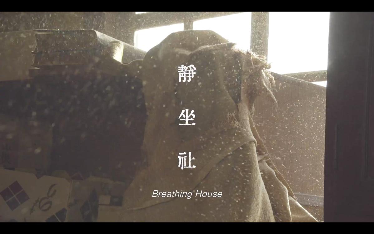吉開菜央「静坐社-Breathing House-」2017