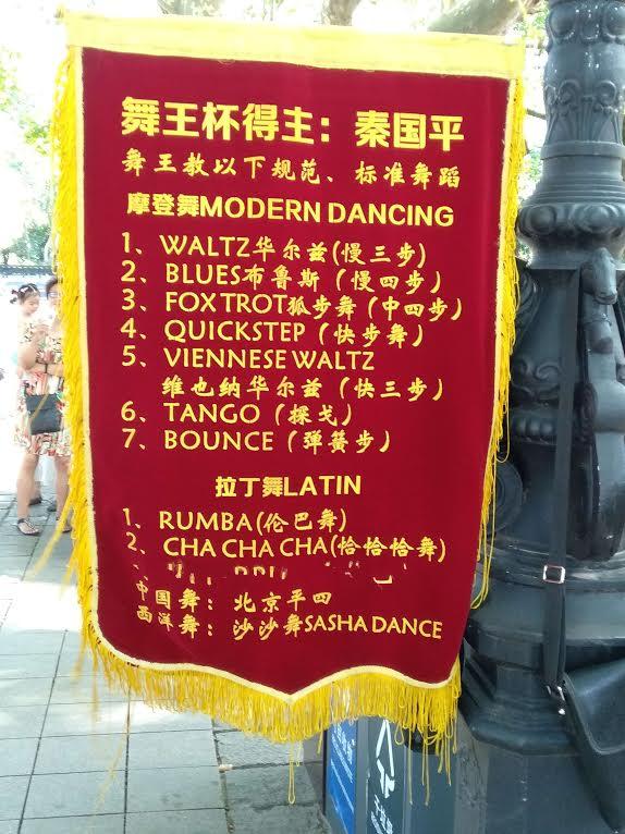 魯迅公園にて、社交ダンス上級クラスサークルの活動理念フラッグ。 ダンス大会へ向けての練習プログラムが詳細に決まっている