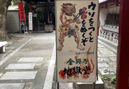 商店街とつながっている全興寺の入口