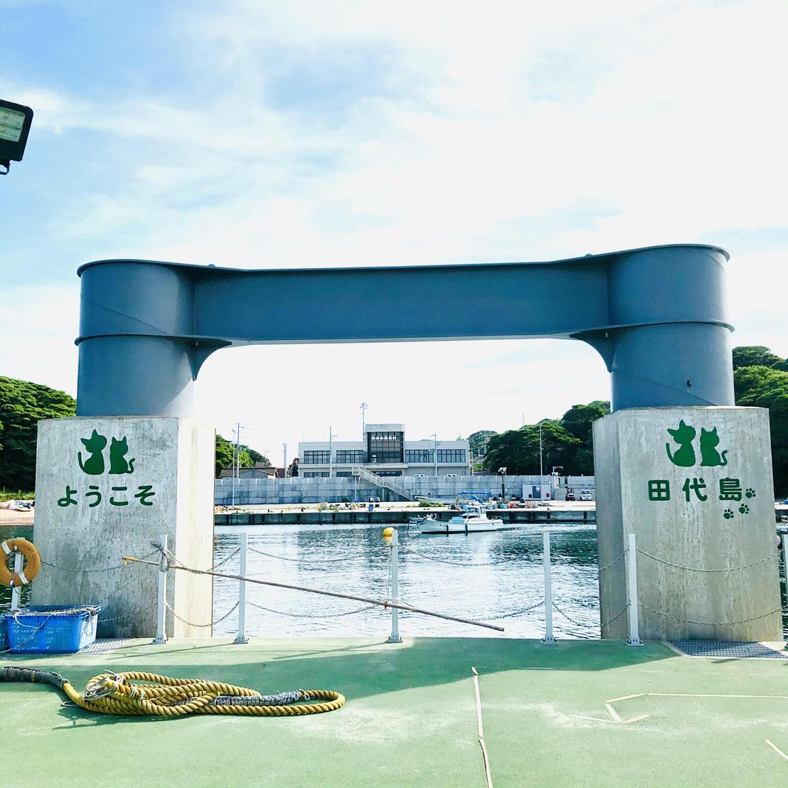 田代島の玄関口 仁斗田港