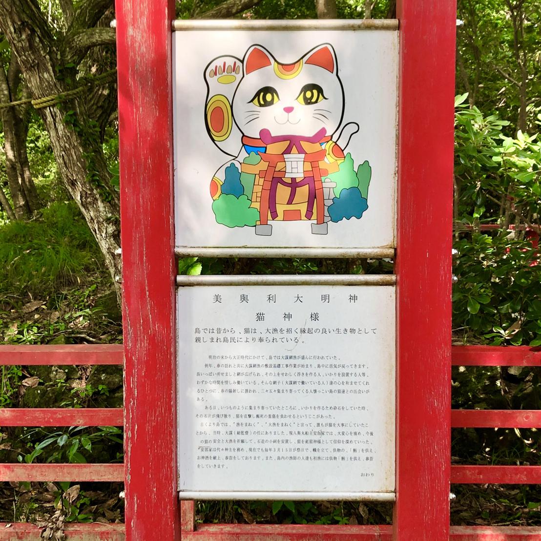 猫神様を祀った猫神社(入口看板)