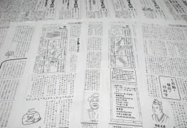 中田図書新聞。初期は驚きの手書き。現在は、新聞らしく、店員さん作の4コマ漫画がついています