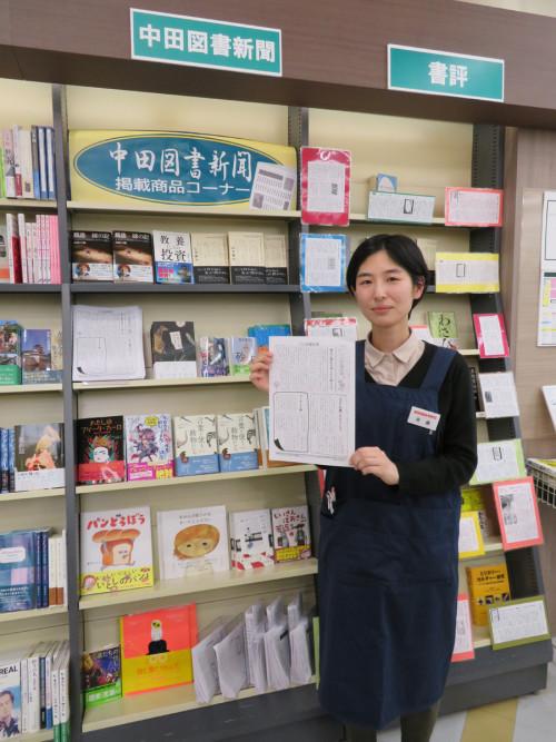 BOOKSなかだ掛尾本店「中田図書新聞」コーナー前、新聞の編集を手がける主任店長の斉藤さん