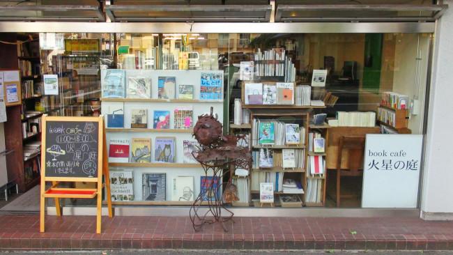 (提供:book cafe 火星の庭)