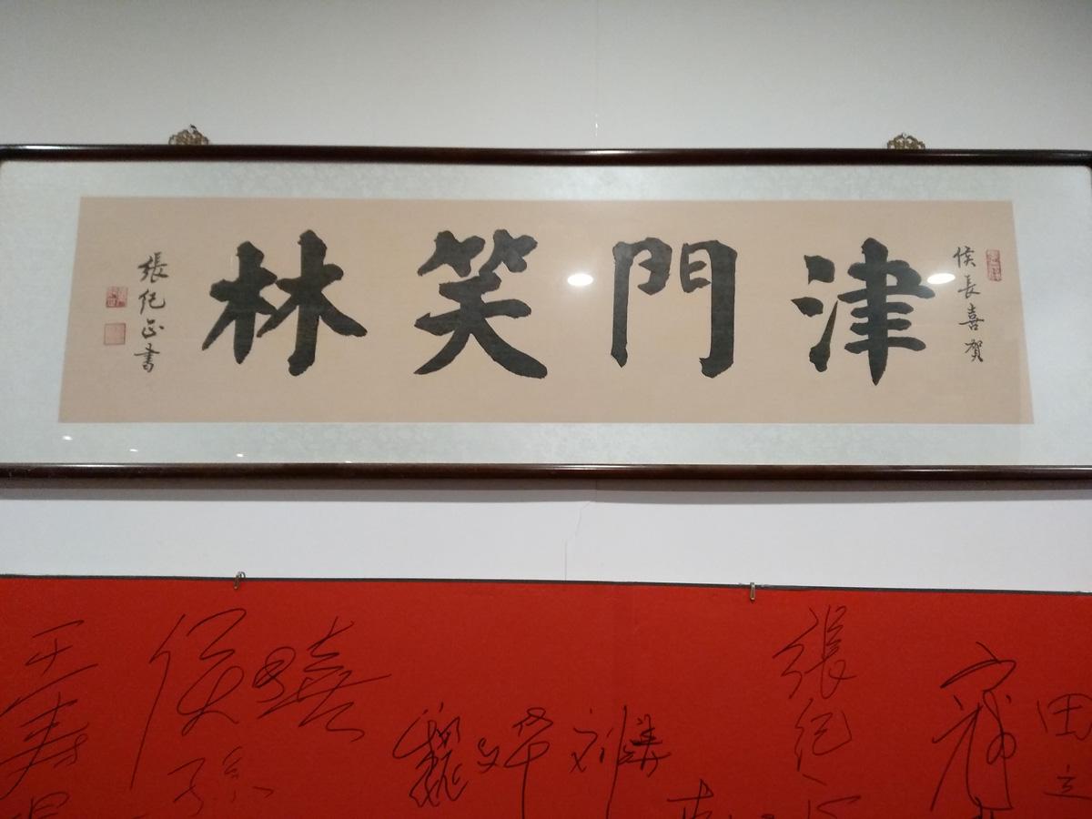 劇場内に飾られる書「津門笑林」。天津の名医、張紀正筆