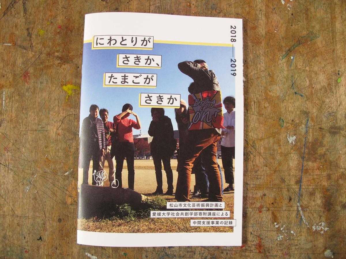松山ブンカ・ラボ ドキュメントブック