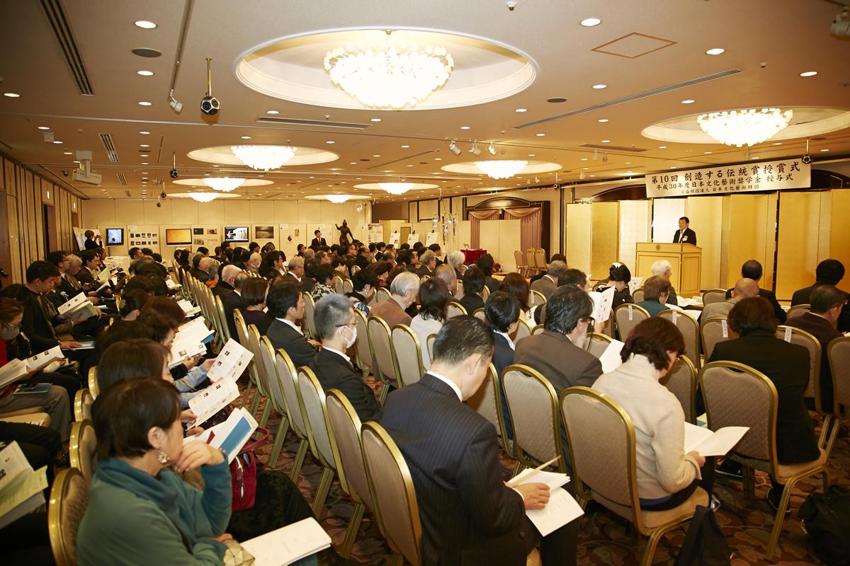多くの文化芸術関係者が集まる「創造する伝統賞」「日本文化藝術奨学生」授与式典(明治記念館)