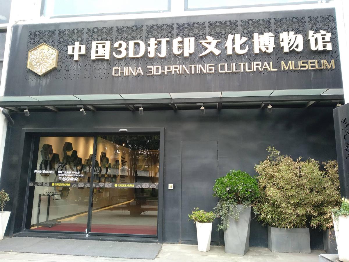 中国3D打印文化博物館