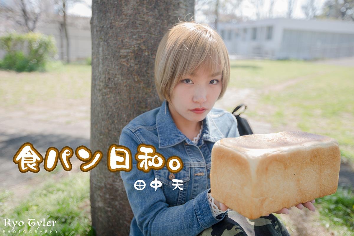 Photo:涼・タイラー 田中さんが大学院生時代にはじめた活動、食パン日和。さまざまな場所のパン屋で食パンを丸ごと一本購入し、それを持った田中さんが被写体となる
