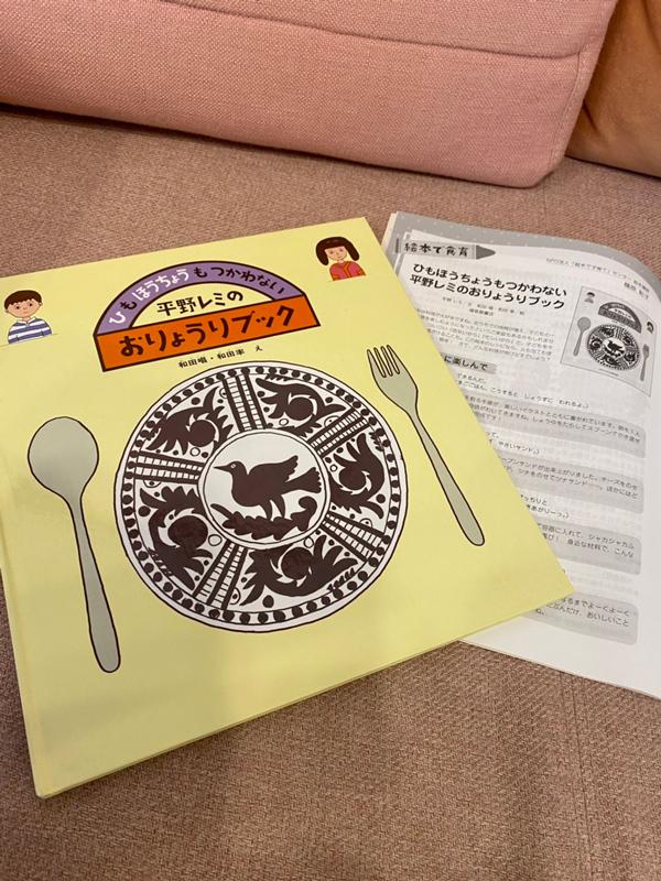 """篠原さんは雑誌『こどもの栄養』で書評も執筆し、おすすめ絵本を紹介している。""""お家時間""""に役立つようにと取り上げたのが『平野レミのお料理ブック』和田唱・和田率/絵 福音館書店。火も包丁も使わなくてもできる料理を、子どもが楽しみながら学べる"""